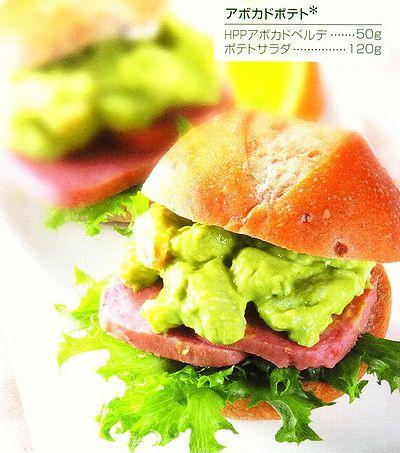 【サンロレンツォ アボカドディップ・ペースト】 プロ・業務用食材アーモット 冷凍食材の仕入れ・販売・通販・レシピです