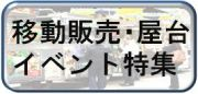 学園祭・文化祭・イベント・移動販売・屋台特集